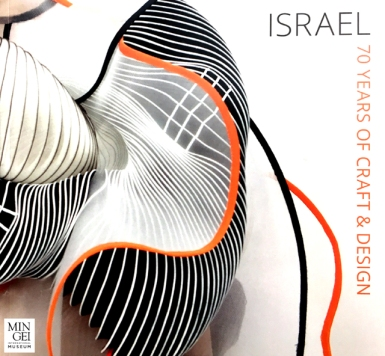 Israel 70 years of craft & design - catalogue cover page